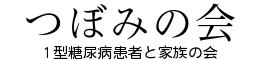 Tsubomi no kai
