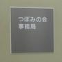 つぼみの会事務局