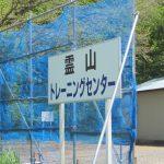 霊山トレーニングセンター入口の看板