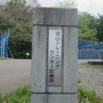 歴史を伝えるトレーニングセンター入口の門柱